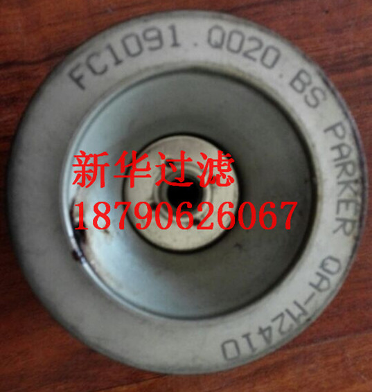 PARKER派克滤芯FC1091.0020.BS