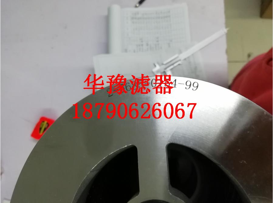 抗燃油滤芯2-5685-0154-99